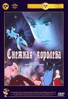 Snezhnaya koroleva - Russian DVD cover (xs thumbnail)