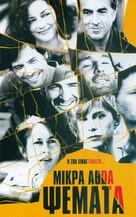 Les petits mouchoirs - Greek Movie Poster (xs thumbnail)