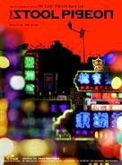 Sin yan - Hong Kong Movie Poster (xs thumbnail)