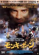 Monkeybone - Japanese Movie Poster (xs thumbnail)
