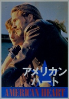 American Heart - Japanese Movie Poster (xs thumbnail)
