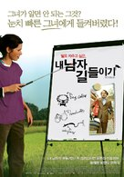 FC Venus - Frauen am Ball - South Korean poster (xs thumbnail)