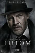 """Gotham"" - Russian Movie Poster (xs thumbnail)"