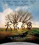 Big Fish - Chinese Blu-Ray movie cover (xs thumbnail)