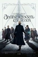 Fantastic Beasts: The Crimes of Grindelwald - Georgian Movie Poster (xs thumbnail)