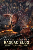 Skyscraper - Argentinian Movie Cover (xs thumbnail)