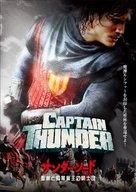 Capitán Trueno y el Santo Grial - Japanese DVD movie cover (xs thumbnail)