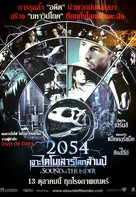 A Sound of Thunder - Thai Movie Poster (xs thumbnail)
