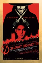V For Vendetta - Russian Movie Poster (xs thumbnail)