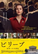 On the Basis of Sex - Japanese Movie Poster (xs thumbnail)