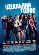 Pitch Perfect - Ukrainian Movie Poster (xs thumbnail)