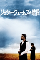 The Assassination of Jesse James by the Coward Robert Ford - Japanese DVD movie cover (xs thumbnail)