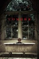 Before I Wake - Russian Movie Poster (xs thumbnail)
