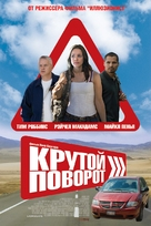 The Lucky Ones - Russian Movie Poster (xs thumbnail)