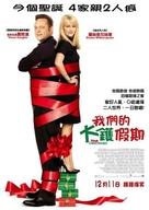 Four Christmases - Hong Kong Movie Poster (xs thumbnail)