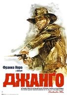 Django - Ukrainian Movie Poster (xs thumbnail)