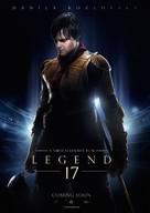 Legenda No. 17 - Russian Movie Poster (xs thumbnail)