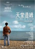 Auf der anderen Seite - Hong Kong Movie Poster (xs thumbnail)