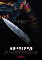 Child's Play - South Korean Movie Poster (xs thumbnail)