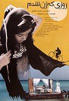 Roozi ke zan shodam - Iranian Movie Poster (xs thumbnail)