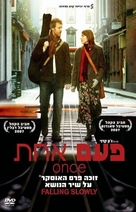 Once - Israeli Movie Cover (xs thumbnail)
