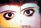 Sai yau gei: Dai yat baak ling yat wui ji - Yut gwong bou haap - Hong Kong Movie Poster (xs thumbnail)