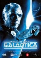 Battlestar Galactica - Belgian DVD cover (xs thumbnail)