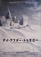 The Day After Tomorrow - Japanese Movie Poster (xs thumbnail)