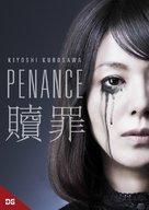 """Shokuzai"" - DVD movie cover (xs thumbnail)"