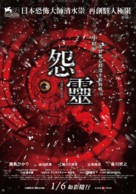 Rabitto horâ 3D - Taiwanese Movie Poster (xs thumbnail)