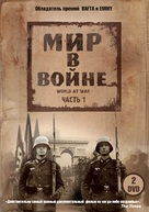 """""""The World at War"""" - Russian Movie Cover (xs thumbnail)"""
