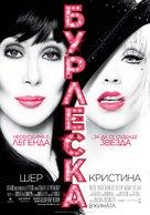Burlesque - Bulgarian Movie Poster (xs thumbnail)