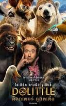 Dolittle - Thai Movie Poster (xs thumbnail)