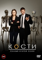"""Bones"" - Russian Movie Cover (xs thumbnail)"