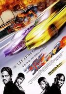 2 Fast 2 Furious - Japanese poster (xs thumbnail)