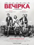 The Party - Ukrainian Movie Poster (xs thumbnail)