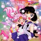 """""""Sailor Moon"""" - poster (xs thumbnail)"""