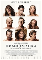 Nymphomaniac: Part 2 - Russian Movie Poster (xs thumbnail)
