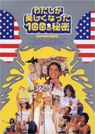 Drop Dead Gorgeous - Japanese Movie Poster (xs thumbnail)