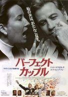 Primary Colors - Japanese Movie Poster (xs thumbnail)