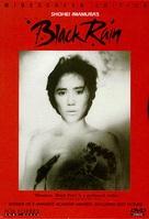 Kuroi ame - DVD movie cover (xs thumbnail)