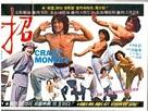 Xiao quan guai zhao - South Korean Movie Poster (xs thumbnail)