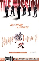The Mission - Chinese poster (xs thumbnail)