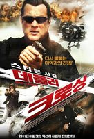 """""""True Justice"""" - South Korean Movie Poster (xs thumbnail)"""