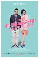 Love in the Buff - Hong Kong Movie Poster (xs thumbnail)