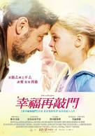 Fathers and Daughters - Taiwanese Movie Poster (xs thumbnail)