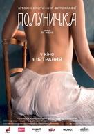 Curiosa - Ukrainian Movie Poster (xs thumbnail)