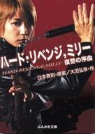 Hâdo ribenji, Mirî: Buraddi batoru - Japanese Movie Cover (xs thumbnail)
