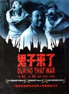 Guizi lai le - Chinese Movie Poster (xs thumbnail)
