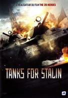 Tanki - French DVD movie cover (xs thumbnail)